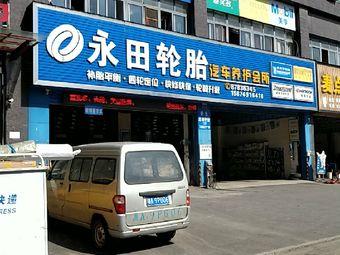 永田轮胎服务中心