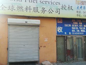 全球燃料服务公司
