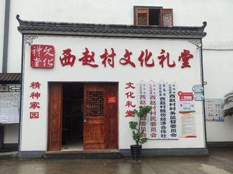 江东街道西赵社区
