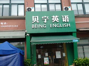 贝宁英语(观城校区)