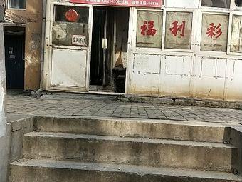 中国福利彩票(铁岭路店)