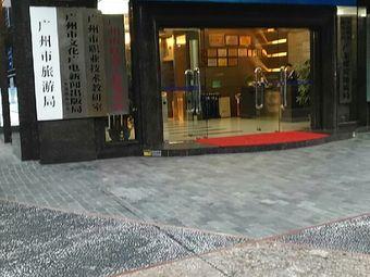 广州市职业技术教研室