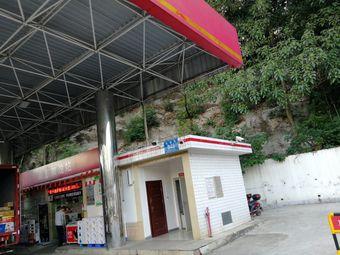 中国石油(南方加油站)