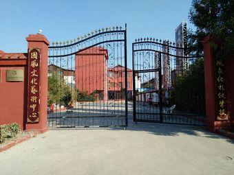 国凤文化礼仪学校
