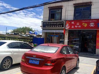 城西吉琼鲁突甜茶馆