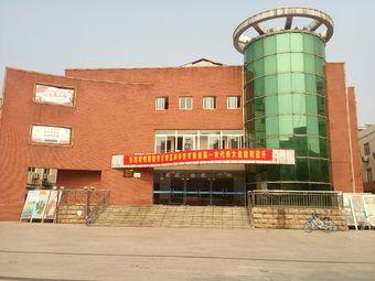 行政会议中心