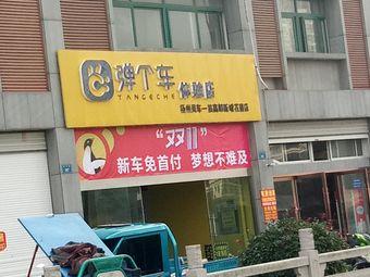 弹个车体验店(新城花园店)