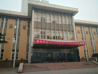 华北理工大学图书馆