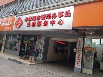 亭林城市管理办事处党群服务中心