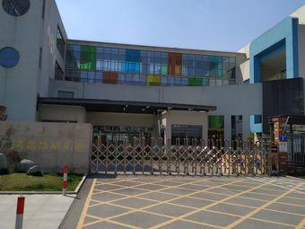文昌路幼儿园