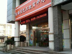 东海堂艺术教育