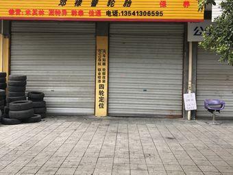 邓禄普轮胎(两河新街店)