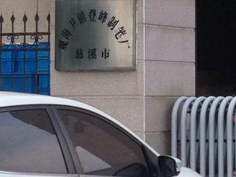 慈溪市观海卫镇登峰笔业厂