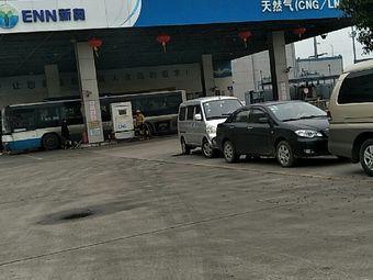 新奥天然气(CNG/LNG)加气站