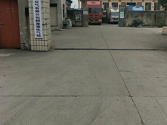 东海液化气有限公司鹤盈液化气站