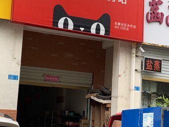天猫优品服务站(岳寨社区合作店)