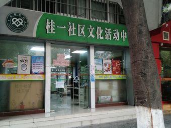 桂一社区文化活动中心