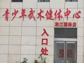青少年武术健体中心(淞江国际店)