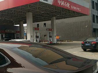 中石化黄花加油站