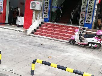 长沙市望城区公益救援协会