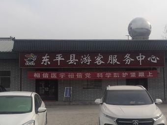 东平县游客服务中心