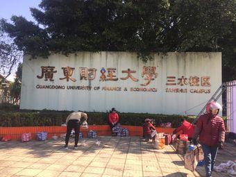 商学院(三水校区)