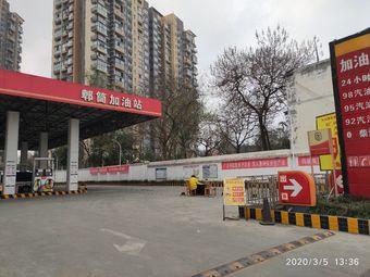 郫筒加油站
