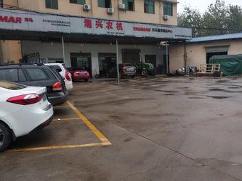 长沙湘兴农机有限责任公司