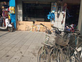 捷安特维修及收售二手自行车