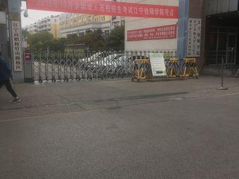 江宁技师学院