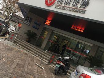 浙商证券(人民路营业部)