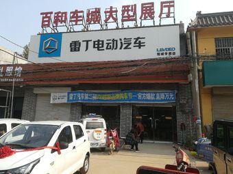 雷丁电动汽车(观城专卖店)