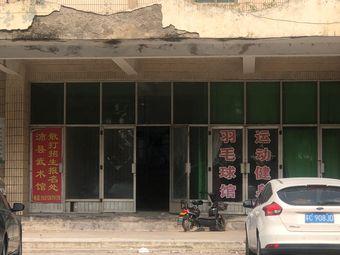 沛县羽毛球馆