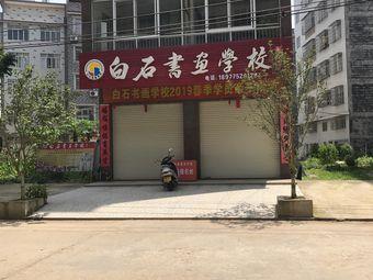白石书画学校