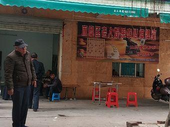 麻章区老人娱乐中心棋牌室