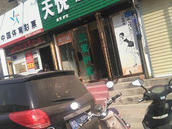 天悦造型中心(丰泽路店)