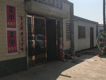 冯道花圈纸货店