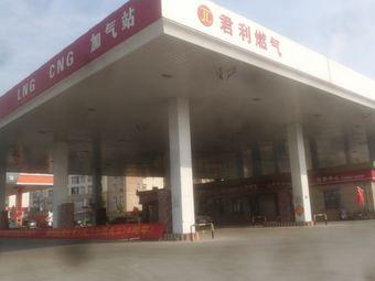 君利燃气LNG/CNG加气站