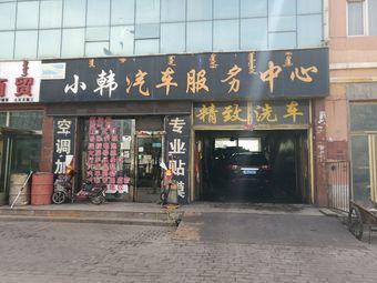 小韩汽车服务中心