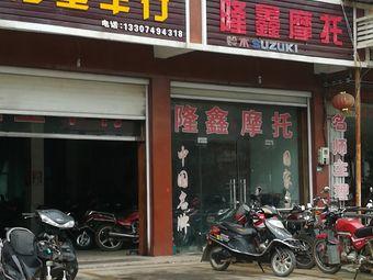隆鑫摩托(玉成路店)