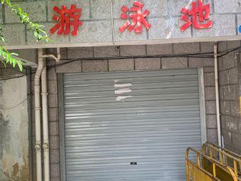 五凤兰庭2期游泳馆
