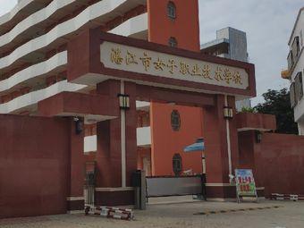 湛江市女子职业技术学校(北桥校区)