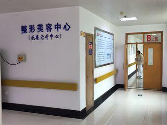 义乌市中心医院整形美容中心