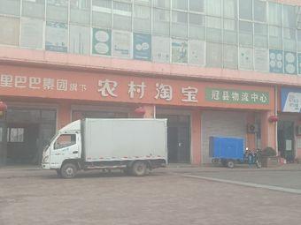 农村淘宝冠县物流中心