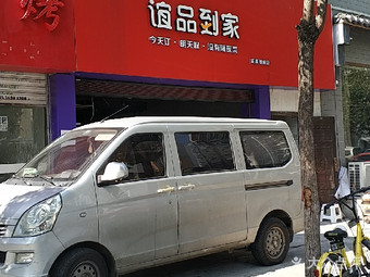 Image result for 谊品到家