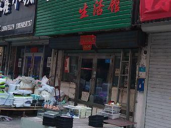 明涛水族生活馆