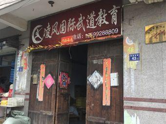 凌风武道馆