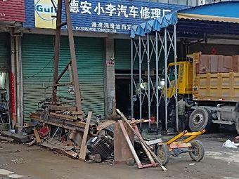 德安小李汽车修理厂