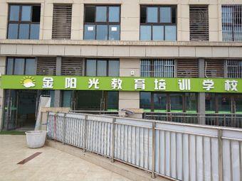 金阳光教育培训学校