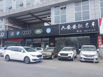 六安鑫马汽车
